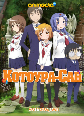 Онлайн аниме Котоура-сан