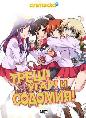 Постер аниме Треш! Угар! и Содомия!
