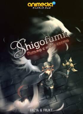 Постер аниме Сигофуми: Письма с того света