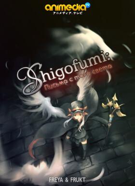 Онлайн аниме Сигофуми: Письма с того света