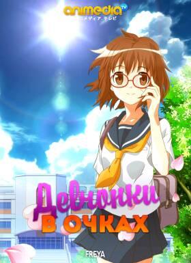 Постер аниме Девчонки в очках / Megane na Kanojo