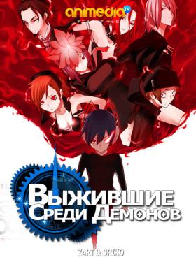 Онлайн аниме Выжившие Среди Демонов