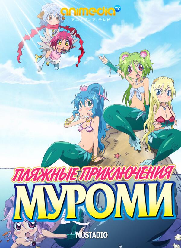 Онлайн Пляжные приключения Муроми