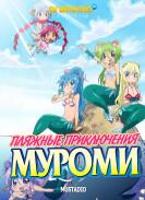 Постер Namiuchigiwa no Muromi-san