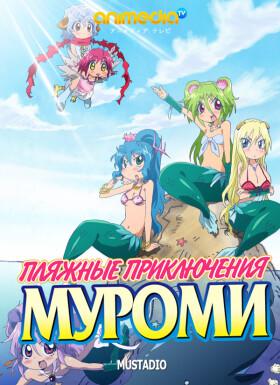 Онлайн аниме Пляжные приключения Муроми