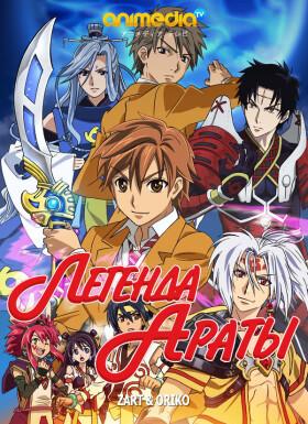 Онлайн аниме Легенда Араты