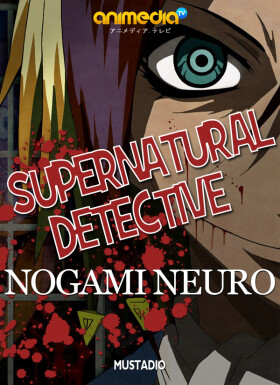 Онлайн аниме Нейро Ногами - детектив из Ада