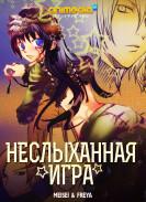 Постер Hatenkou Yuugi