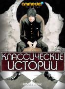Постер Aoi Bungaku Series