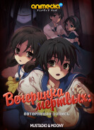 Постер Corpse Party: Missing Footage