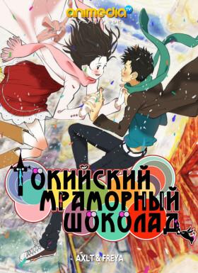 Онлайн аниме Токийский мраморный шоколад