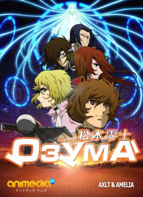 Онлайн аниме Озума