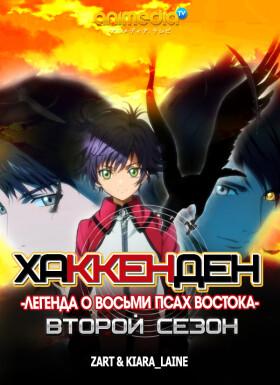 Онлайн аниме Хаккенден: Легенда о Восьми Псах Востока
