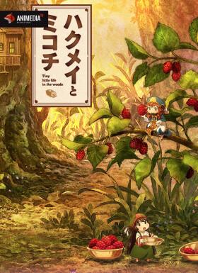 Постер аниме Hakumei to Mikochi