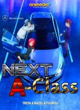 Постер аниме Новый А-класс