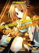 Постер Oda Nobuna no Yabou