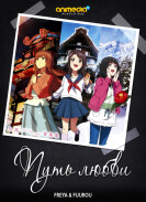 Постер Koitabi: True Tours Nanto