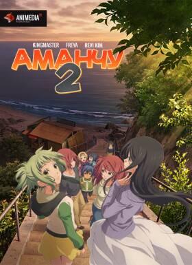 Постер аниме Аманчу!