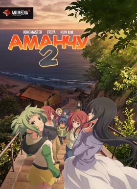 Онлайн аниме Аманчу!
