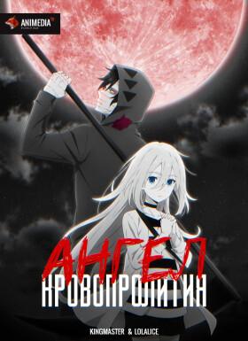 Онлайн аниме Ангел кровопролития