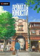 Постер Flavors of Youth