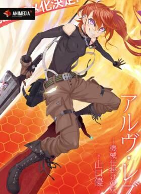 Постер аниме Арве Резл: Механические феи