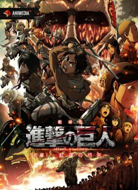 Онлайн аниме Вторжение Гигантов