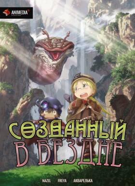 Постер аниме Созданный в Бездне