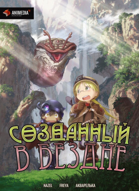 Онлайн аниме Созданный в Бездне