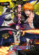 Постер Bleach: Hell Chapter