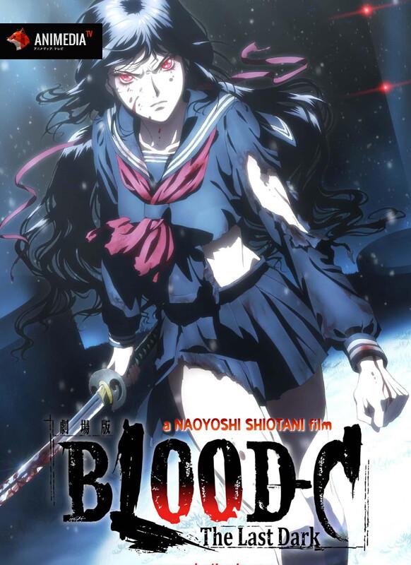 Онлайн Кровь-C: Последняя тьма