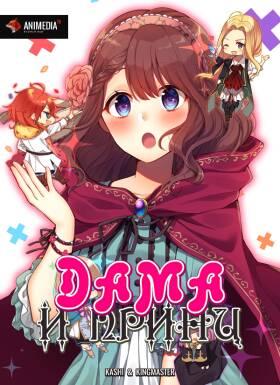 Постер аниме Дама и принц