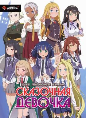 Постер аниме Сказочная девочка