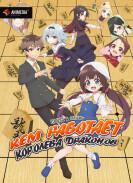 Постер Ryuuou no Oshigoto!