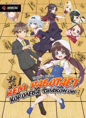 Постер аниме Ryuuou no Oshigoto!