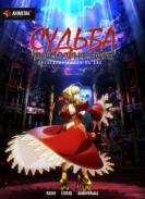 Постер Fate/Extra Last Encore