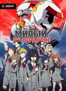 Постер аниме Милый во Франкcе