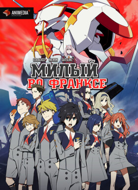 Постер аниме Darling in the FranXX