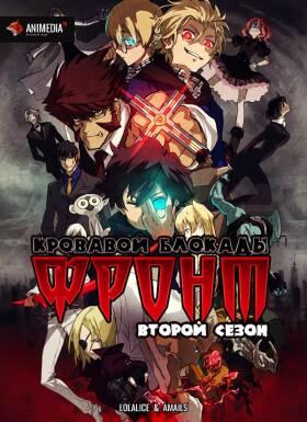 Постер аниме Фронт кровавой блокады 2
