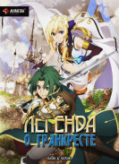 Постер Record of Grancrest War