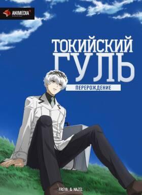 Постер аниме Токийский Гуль
