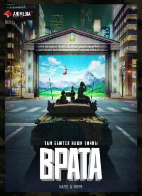 Постер аниме Gate: Jieitai Kanochi nite, Kaku Tatakaeri