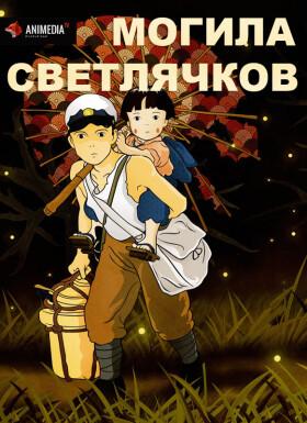 Онлайн аниме Могила светлячков
