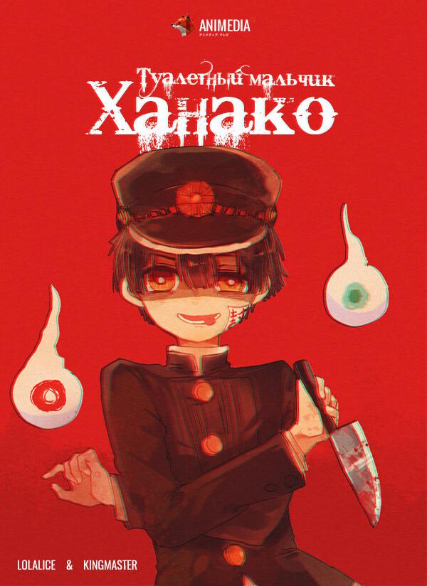 Онлайн Туалетный мальчик Ханако