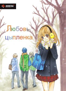 Онлайн аниме Любовь цыплёнка