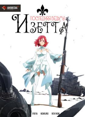 Онлайн аниме Изетта: Последняя ведьма