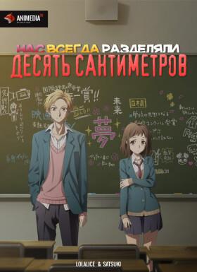 Постер аниме Itsudatte Bokura no Koi wa 10 cm Datta