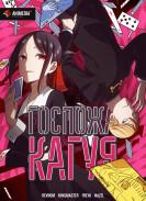 Постер Kaguya-sama wa Kokurasetai: Tensai-tachi no Renai Zunousen