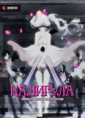Постер аниме Калигула