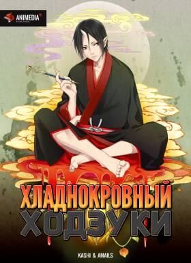 Постер аниме Хладнокровный Хозуки 2
